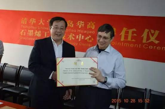 接受清华大学青岛华高石墨烯工程技术中心聘请,担任中心顾问委员会